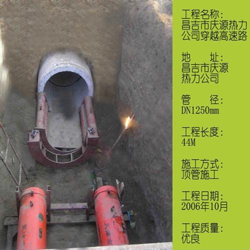 昌吉市庆源热力公司穿越高速路