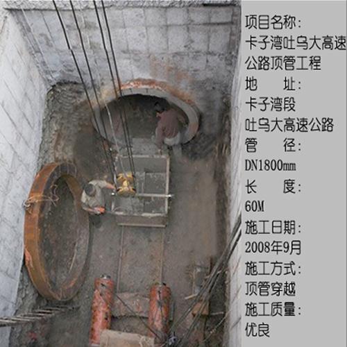 吐乌大高速公路顶管工程